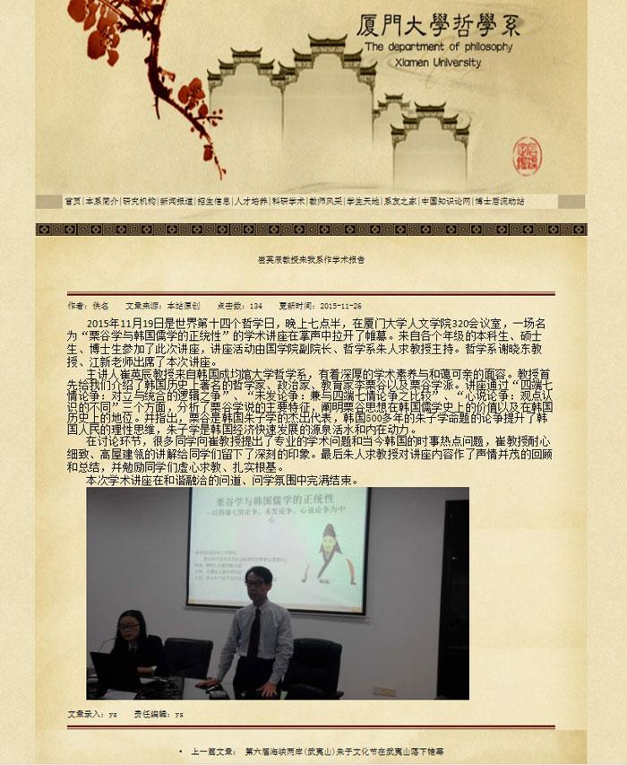 중국 샤먼대 율곡학 강연 소식