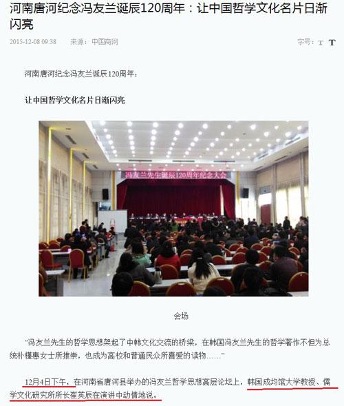 중국 하남성 당하연 강연 소식