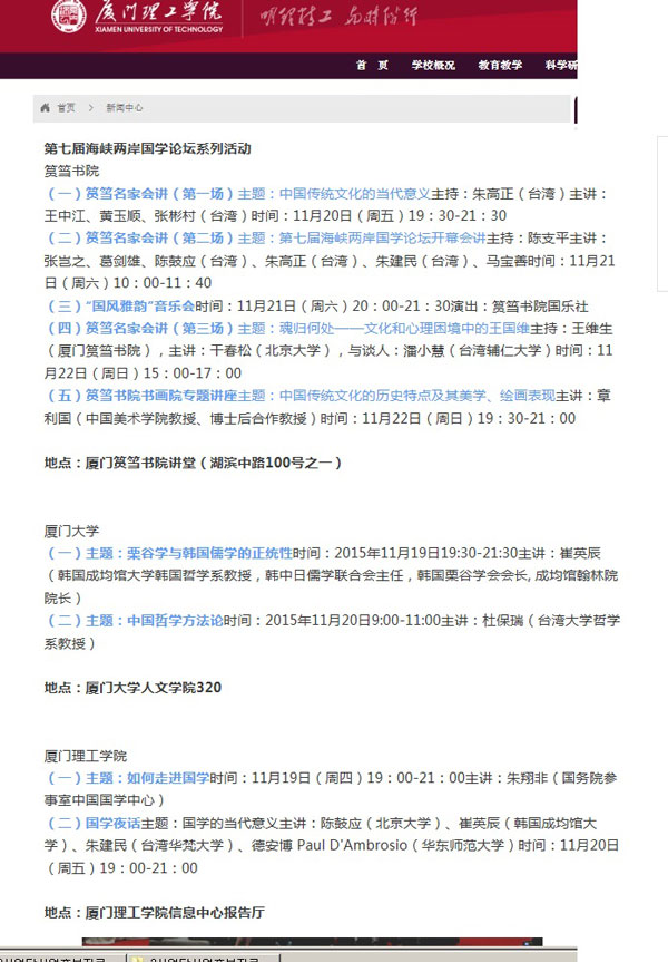 중국 샤먼대, 샤먼 이공학원 강연 소식-weixin