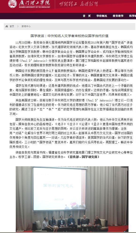 중국 샤먼이공학원 강연 소식