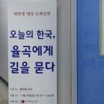 대전 시민대학에서 율곡학 순회 대중강연 사진
