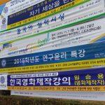 2016/11/7 연세대 원주 캠퍼스 율곡학 강연사진