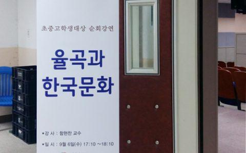 율곡과 한국문화