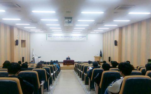대진대학교의 율곡학 강연 모습