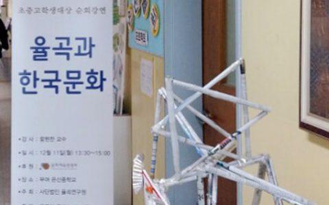 은산중학교 율곡 강연회 행사장