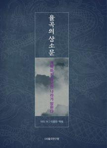 2018-교재: 율곡의 상소문